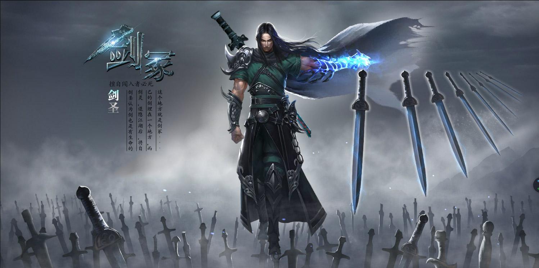 剑冢,万剑之冢,剑圣埋剑的地方