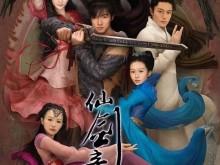 仙剑三海报宣传高清版本