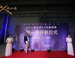 《凡人修仙传》开机 孙祖君 宋伊人 郭品超联手倾力打造顶级CG动画