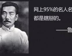 """""""鲁迅说过的话""""检索系统上线,网友:他真说过这句话!"""