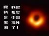 黑洞属于韩国,还是属于视觉中国?不,它是属于生命禁区!